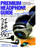 PREMIUM HEADPHONE GUIDE 2014 SUMMER
