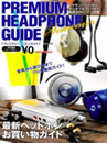 PREMIUM HEADPHONE GUIDE 2014 vol.12