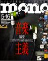 mono737