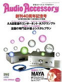 Audio Accessory 2016 SPRING 160 -JP (STRATOS)s
