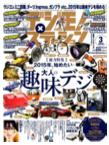 デジモノステーション2015 vol.156 -JP (H128)s