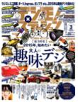 デジモノステーション2015 vol.156 -JP