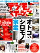 デジモノステーション2015 vol.162 -JP (GT40α)s