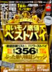 家電批評 2015 January-JP