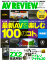 AV REVIEW 2015,March -JP (GT40α)s