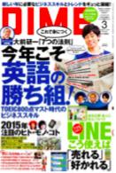 DIME MARCH 2015-JP (H128)