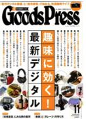Goods Press 2015 November-JP (H128)s