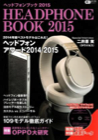 HEADPHONE BOOK 2015 -JP (H128)