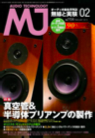 MJ 2015 February No.1104 (GT40α)s