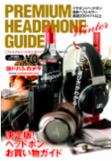 PREMIUM HEADPHONE GUIDE 2015 WINTER vol.13s