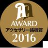 AAEx2016_gp_logo-