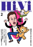HiVi 2016,February-JP (Power Guard cable)s