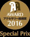 AAEx2016_special_logo