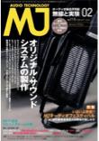 MJ 2016 February No.1116 (GTX-D NCFR)s
