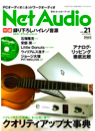 Net Audio vol.21 2016 SPRING-JP (STRATOS)s