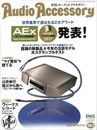 Audio Accessory 2016 Winter 163s
