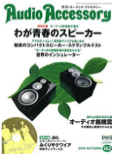 Audio Accessory 2016 AUT