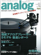 analog SUMMER vol.56 2017 -JP (Ag-16 Monaco La Source 103)s