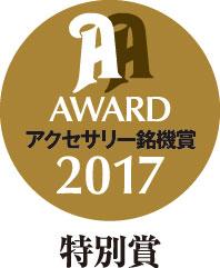 アクセサリー銘機賞2017特別賞ロゴ