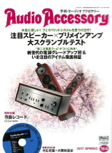 Audio Accessory 2017 SPRING 164s