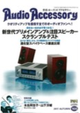 Audio Accessory 2017 AUTUMN166s