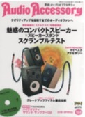 Audio Accessory 2018 SPRING 168 -JP ( NCF Booster Signal  )s