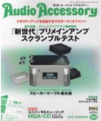 Audio Accessory 2018 SUMMER 169 -JP (NCF Booster,NCF Booster Signal)s