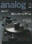 analog   2021 WINTER vol.70-JP    (NCF  Booster-Signal-L,Ag-16-R4,Ag-16s