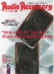 Audio Accessory 2019 SUMMER 173s