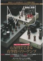 MJ No.1160 OCTOBER-2019-JP(FI-8N NCF(R))s