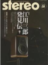 Stereo 2019 SEPTEMBER-JP(FI-46 NCF、FI-48 NCF)s