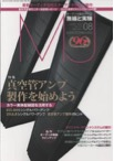 MJ No.1170 AUGUST-2020-JP(NCF Booster-Brace)s