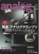 analog   2020 SPRING vol.67-JP    (NCF Booster-Brace,NCF Booster-Brace-SingleJPs