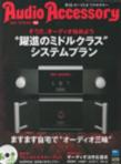 Audio Accessory 2021 SPRNIG 180s