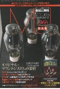 MJ No.1167 MAY-2020-JP・・CF Booster-Brace-Single,106-D NCF)m