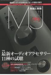 MJ No.1173 NOVEMBER-2020-JP(NCF Clear Line)s