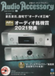 Audio Accessory 179s